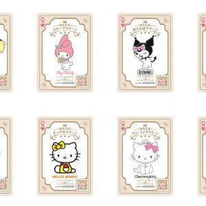 【12月12日はクイーン・デ―】グリコ菓子、今だけサンリオキャラの特別カード付き!