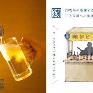 箱根ビール、無料で注ぎ放題!? 二子玉川で奇跡のビールイベント