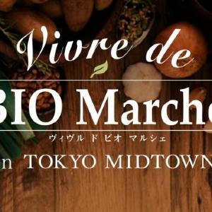 自然派食品がズラリ集結! 東京ミッドタウンで「ビオマルシェ」