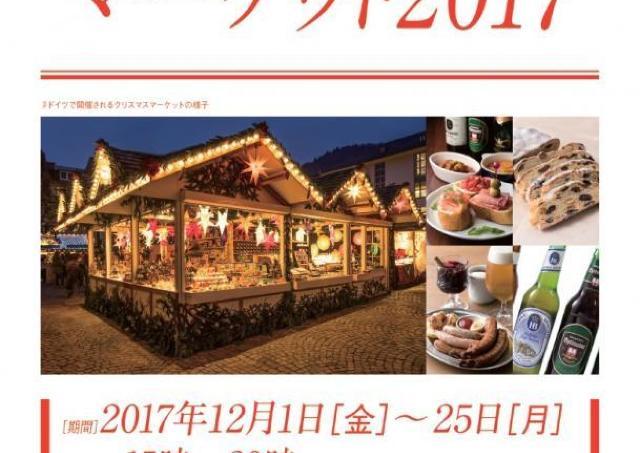 人気のクリスマスマーケットが香川に初上陸! グリューワイン片手に楽しもう