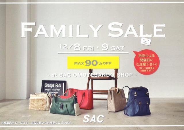 バッグや小物が最大90%オフ! SACがファミリーセール開催