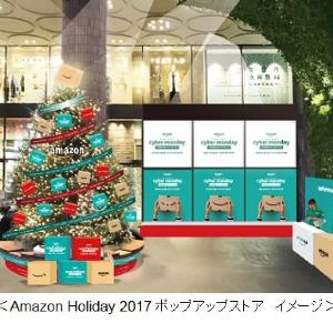 Amazonのリアルストア、渋谷に出現!