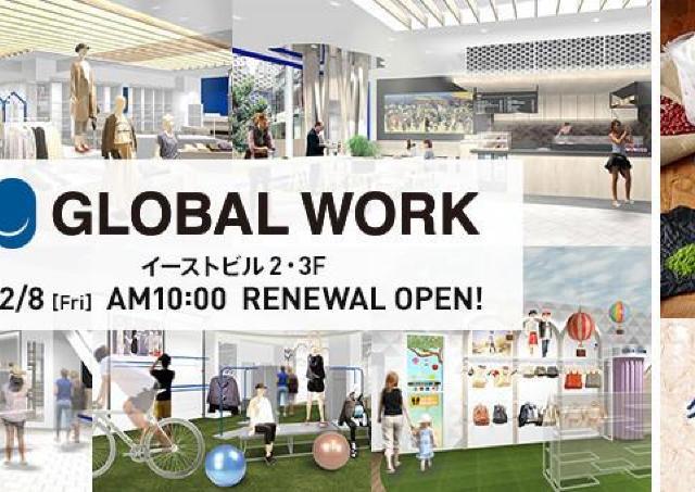 国内最大級の「GLOBAL WORK」 キャナルシティ博多に誕生