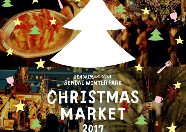 ヨーロッパの冬の風物詩が仙台に クリスマスマーケットを満喫しよう