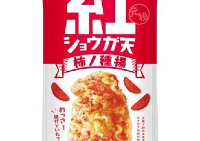 「マツコの知らない世界」で話題沸騰! 紅ショウガ天の柿の種、もう食べた?