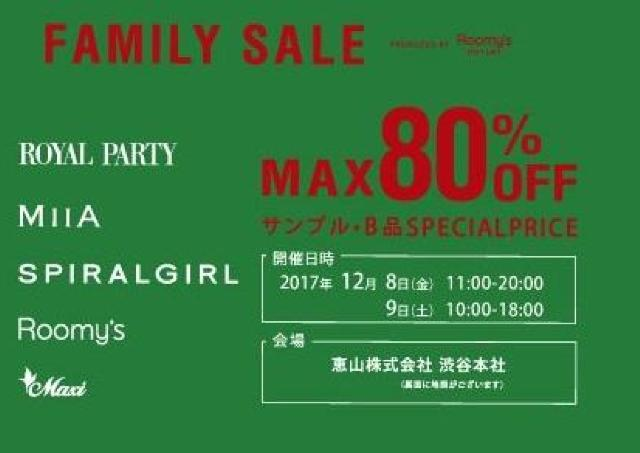 MIIA、Roomy'sなどのサンプル品を大放出! 渋谷でファミリーセール