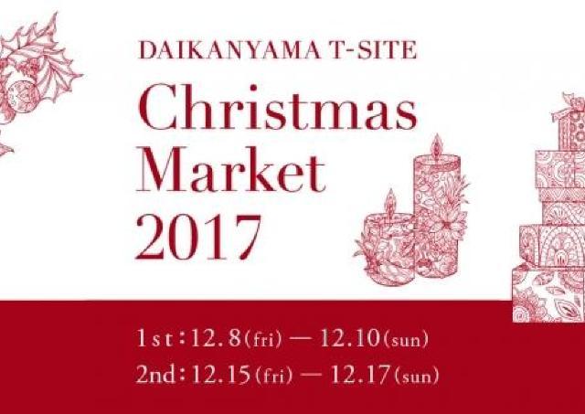 代官山T-SITEでクリスマスマーケット 幻想的なキャンドルアートも