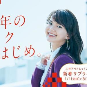 三井アウトレットパーク、元日から初売りセール実施!