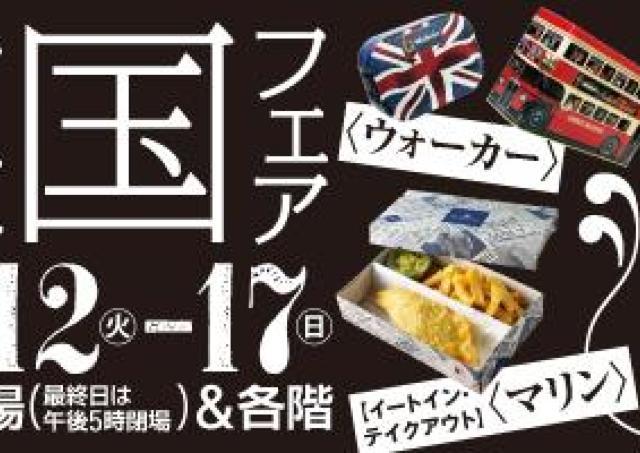 スコーンや紅茶、クリスマスプディングも! 広島三越で英国式ティータイムを満喫