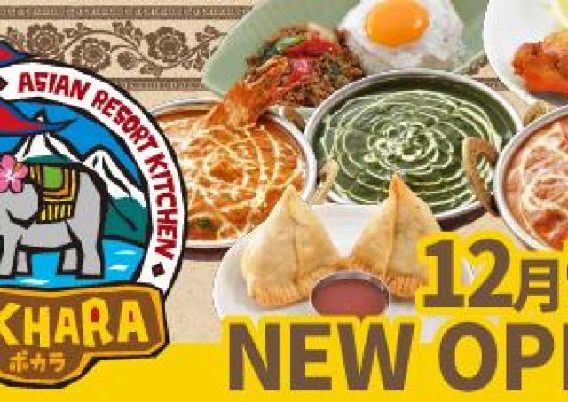 ビュッフェスタイルの「アジアンリゾートキッチン ポカラ」 ラグーナにOPEN