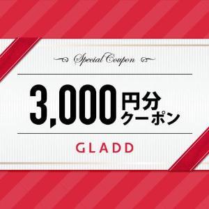 【特集プレゼント】GLADDでのお買い物で利用可能なクーポン(3000円分)(5名様)