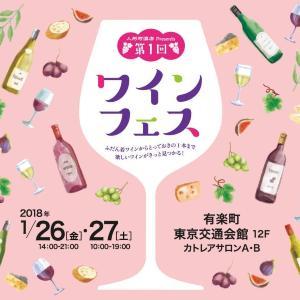 ワイン100種以上を飲み比べ! 3000円で楽しむワインフェス