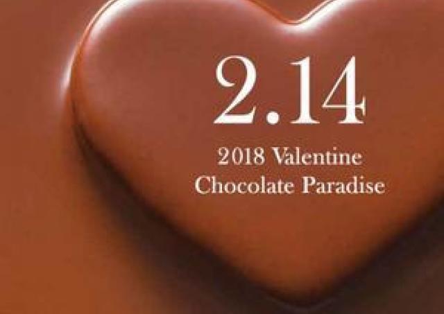有名ブランドのチョコが勢揃い! そごう広島でバレンタインイベント