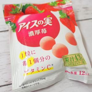 「イチゴをそのまま食べてるみたい」...ローソン限定アイスの実は必食!