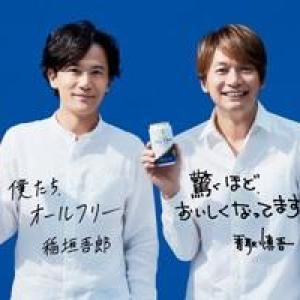 稲垣&香取の直筆缶、1万人にどうぞ! 「新オールフリー」がプレゼント実施中