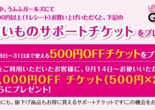 1500円分買い物券もらえる 松坂屋銀座店