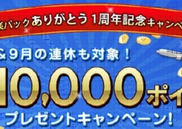 「JAL楽パック」1周年 無料航空券50人にプレゼント