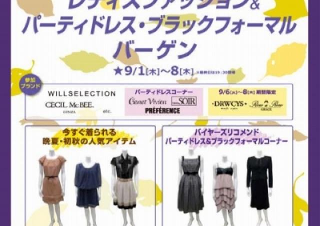 「東京ソワール」ドレス10000円台から プランタン銀座