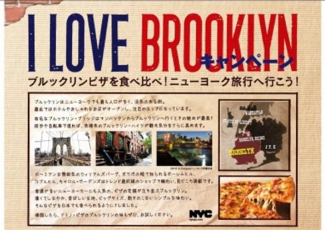 NYの旅4泊6日プレゼント ドミノ・ピザ