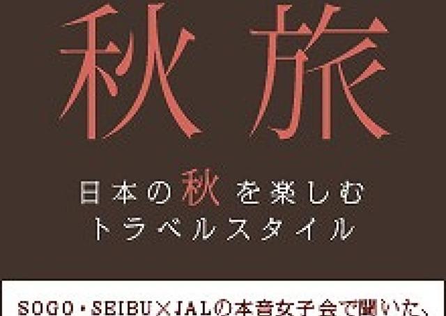 JALこだわりの新コーヒーはいかが? 西武渋谷店で試飲会