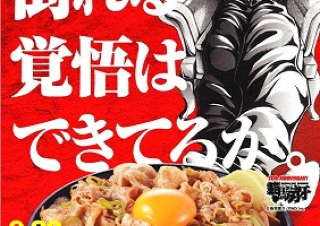 女性の隠れファンも多数 あの「すた丼」が100円!