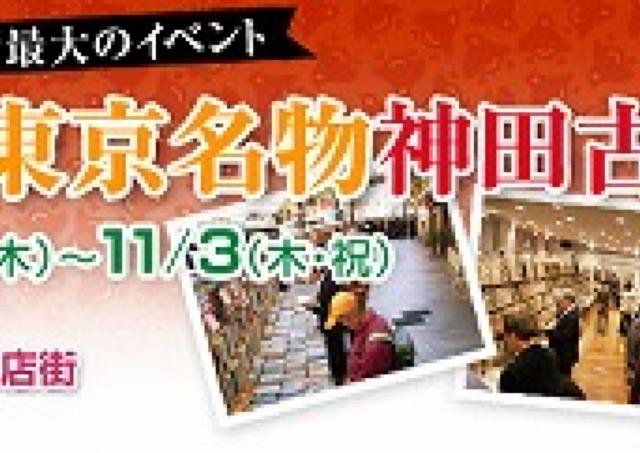 100万冊の本が並ぶ東京名物