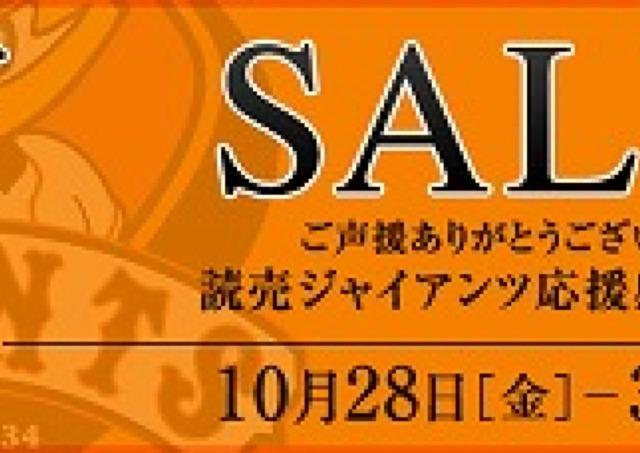 銀座2店が「ジャイアンツセール」同時開催!