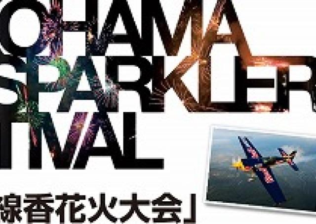 秋にしっぽり 横浜港で「大線香花火大会」