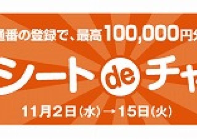 大丸・松坂屋 レシート番号4ケタ一致で10万円!