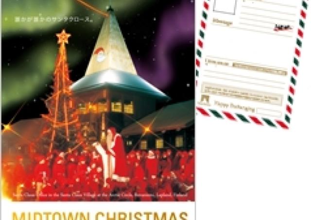 クリスマスカード、サンタの住む街から送ってみる?