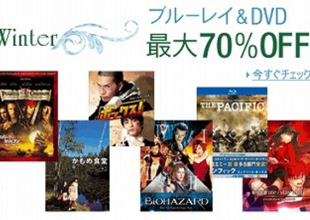 DVD70%オフ! アマゾンで3000タイトルSALE