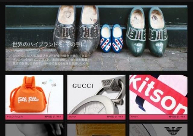 Dior、GUCCIが最大80%オフ! ポイントも貯まる超お得サイト