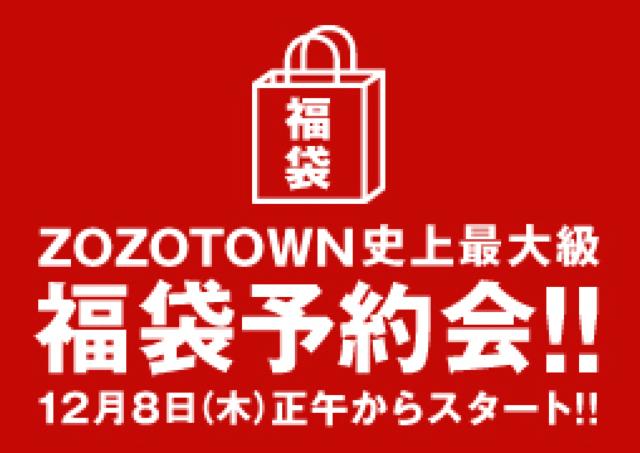 【福袋】ZOZO史上最大級! 人気150ブランド参加