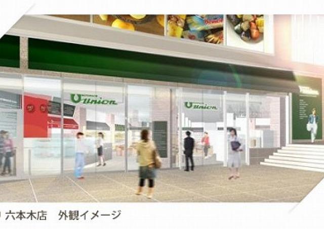 横浜発の高級スーパー「ユニオン」六本木に進出