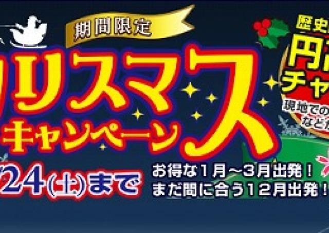 パリ5日間、ローマ6日間 サーチャージ込みで9万円以下!
