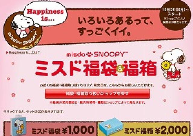 【福袋】ドーナツ引換券に「スヌーピー」レアグッズぎっしり!