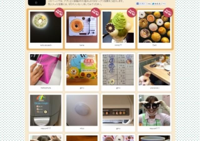 DLでドーナツ1個無料 クリスピー・クリームのiPhoneアプリ