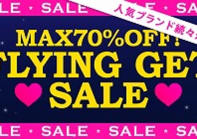【冬セール】130ブランド参加 スタイライフはMAX70%オフ