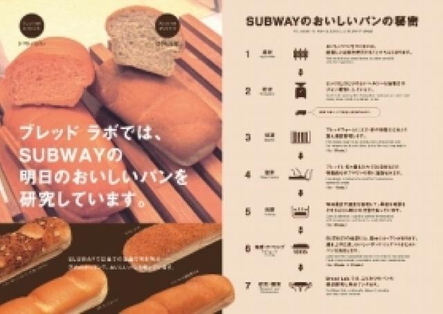 サブウェイ、赤坂に「パンのおいしさ研究室」オープン