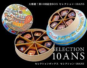 「セレクション・10VANS」