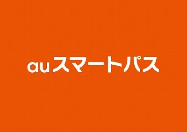 auスマホ「390円」で人気アプリ取り放題&クーポン