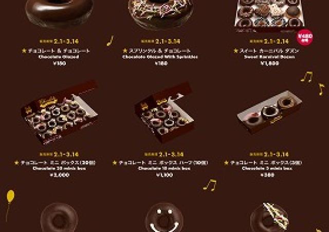 クリスピー・クリーム定番が「チョコ」一色に!