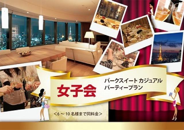 人気デザインホテルのスイート開放 おしゃれPartyしない?