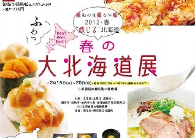 カニ3種丼にウニ三昧・・・伊勢丹「春の大北海道展」