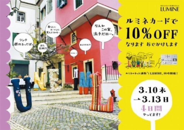 ルミネカード「10%オフ」キャンペーン実施