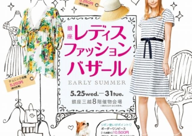 レイングッズ、ドレス... 6月のマストアイテム特別価格で 銀座三越