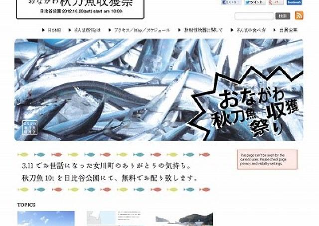 サンマ10トンを無料提供 宮城・女川町の恒例イベント、東京で開催