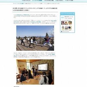 伊豆高原で「快眠」を極める スペシャル合宿に20人を招待