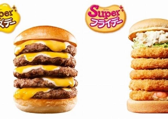 激売れ!ロッテリア「タワーチーズバーガー」 急きょ延長決定
