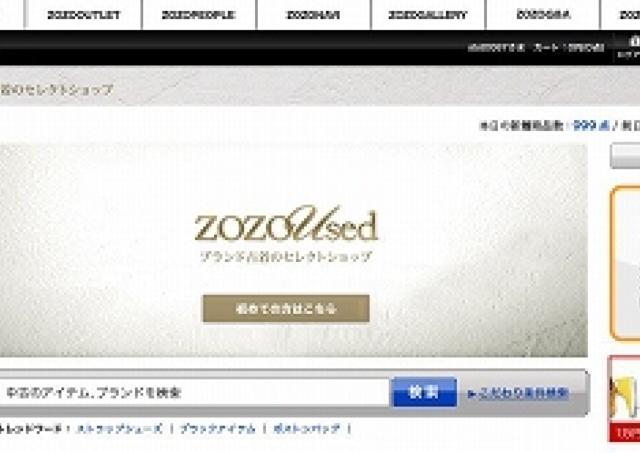 ゾゾタウンにブランド古着ショップ 「ZOZOUSED」11月12日オープン
